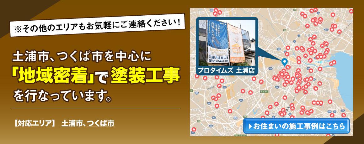 土浦市、つくば市を中心に「地域密着」で塗装工事を行っています。