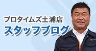 プロタイムズ土浦店スタッフブログ