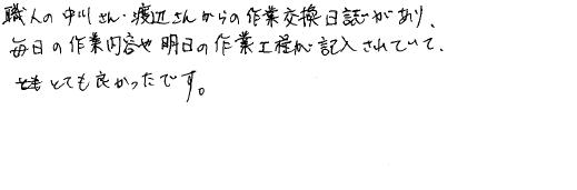 土浦市木田余東台Y様